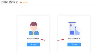 _开发者入驻平台  常见问题