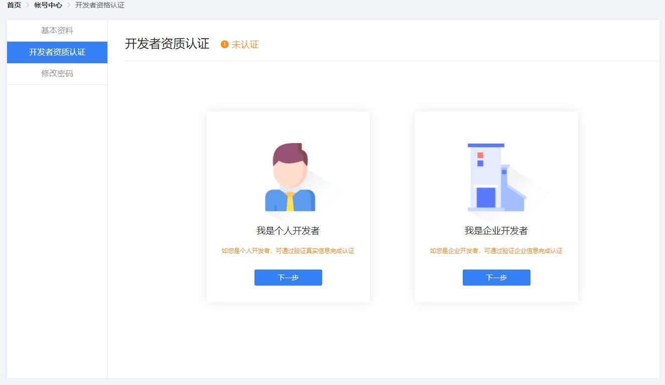 _【新开发者必备技能】如何参加并通过初级,中级认证;如何申请成为Store入驻开发者