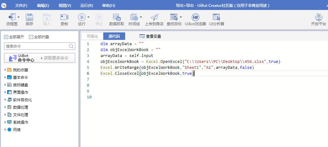 _模块 Excel.WriteRange 调用出错:写入Excel区域失败,写入数据非二维数组或写入目标不存在? object of type 'NoneType' has no len()