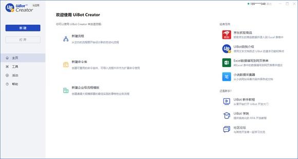 _UiBot Creator V5.6.0正式版本上线!!!