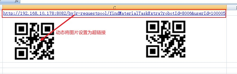 _Excel为图片动态绑定超链接